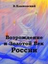 Возрождение и Золотой Век России