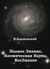Полное Знание, Космическая Наука, ВсеЗнание