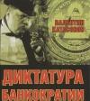 Диктатура банкократии