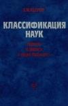 Классификация наук. Книга 3. Прогноз К. Маркса о науке будущего