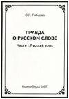 Правда о русском слове. Часть 1. Русский язык