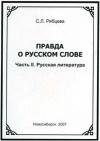 Правда о русском слове. Часть 2. Русская литература