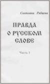 Правда о русском слове. Часть 3. Война против русской литературы