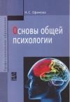 Основы общей психологии. Учебник