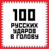 100 ������� ������ � ������
