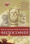 Краткая история философии. Нескучная книга