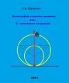 Философия и логика времени, или О неполноте сознания