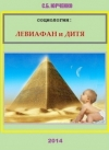Социология. Левиафан и дитя