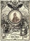 Сказания о Русской Земле. Часть 3