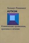 Аутизм. Клинические проявления, причины и лечение