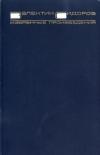 Избранные произведения. В двух томах. Том 1
