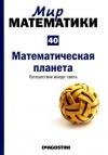 Мир математики. Том 40. Математическая планета