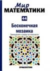 Мир математики. Том 44. Бесконечная мозаика