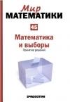 Мир математики. Том 45. Математика и выборы. Принятие решений