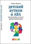 Детский аутизм и ABA