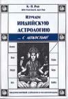 Изучаем индийскую астрологию... с легкостью!