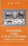 Астрология, Судьба и Колесо Времени: техники и предсказания