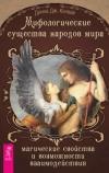 Мифологические существа народов мира