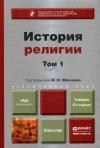 История религии. В 2 томах. Том 1. Учебник