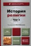 История религии. В 2 томах. Том 2. Учебник