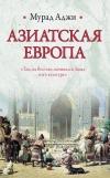 Азиатская Европа. Сборник