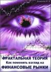 Фрактальная теория. Как поменять взгляд на финансовые рынки