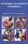 Основы силового тренинга. Сборник статей и интервью