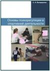 Основы психорегуляции в спортивной деятельности: учебное пособие