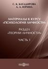 Материалы к курсу Психология личности. Теории личности. Часть 1