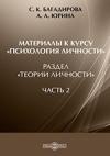 Материалы к курсу Психология личности. Теории личности. Часть 2