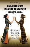 Символизм сказок и мифов народов мира