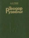 Теодор Рузвельт: Политический портрет