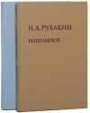 Избранное в двух томах. Том 1