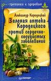Зеленая аптека Кородецкого против сердечно-сосудистых заболеваний