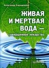 Живая и мертвая вода - совершенное лекарство