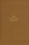 Том 5. Критика и публицистика 1856-1864