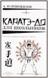 Каратэ-до для школьников