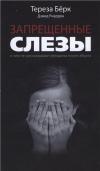 Запрещенные слезы. О чем не рассказывают женщины после аборта