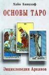 Основы Таро. Энциклопедия Арканов