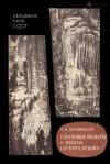 Карстовые пещеры и шахты горного Крыма