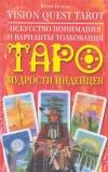 Vision Quest Tarot. Искусство понимания и варианты толкования