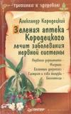 Зеленая аптека Кородецкого лечит заболевания нервной системы