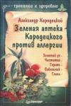 Зеленая аптека Кородецкого против аллергии