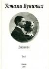 Устами Буниных. Том 1. 1881-1920