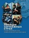 Полиция зарубежных стран