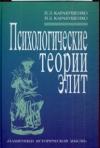 Психологические теории элит