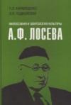Философия и элитология культуры А.Ф. Лосева