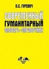 Современный гуманитарный словарь-справочник