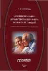 Эмоционально-нравственная сфера пожилых людей