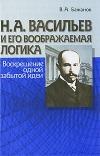 Н.А. Васильев и его воображаемая логика